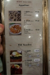 Man-Ri-Sing-Richmond-Menu-5