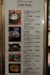Man-Ri-Sing-Richmond-Menu-6