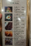 Man-Ri-Sing-Richmond-Menu-7