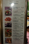 Man-Ri-Sing-Richmond-Menu-8
