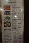 Man-Ri-Sing-Richmond-Menu-9