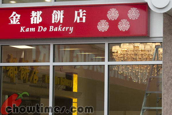 Kam-Do-Bakery-Any-Day-Now-1