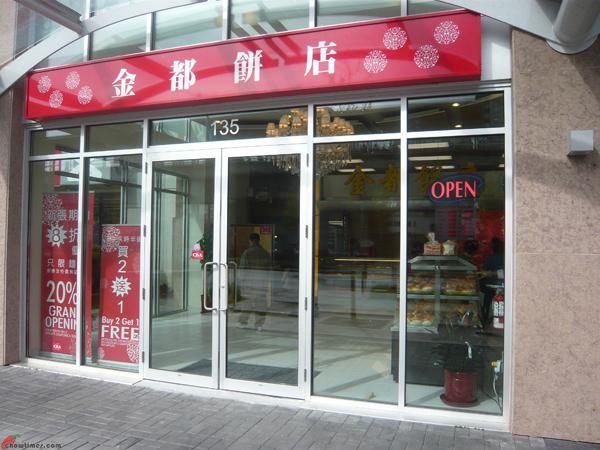 Kam Do Bakery Open Now 1