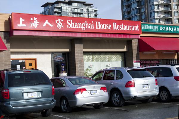 Shanghai-House-Restaurant-Richmond-1