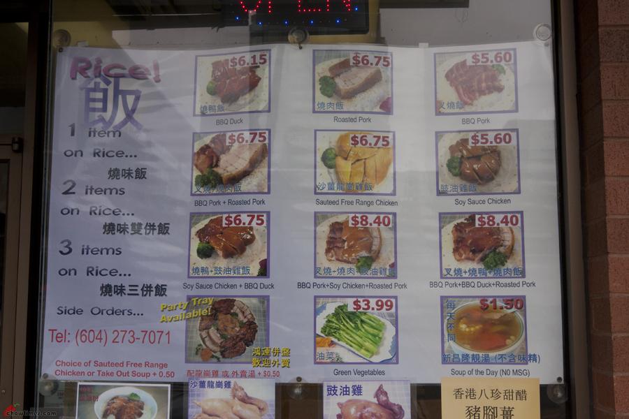 Sun-Cheung-Loong-BBQ-Richmond-2