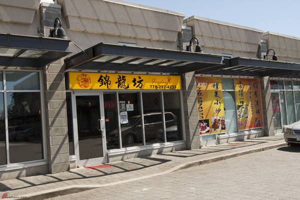 Iced-Cafe-Jing-Long-Fang-Richmond-11
