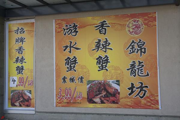 Iced-Cafe-Jing-Long-Fang-Richmond-12
