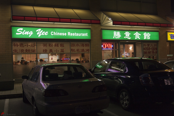 Sing-Yee-Restaurant-Richmond-1