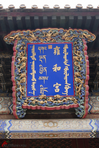 Lama-Temple-Beijing-19