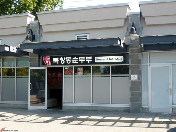 House-of-Tofu-Soup-Richmond-1