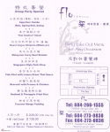 Flo-Tea-Room-Richmond-Party-Takeout-Menu-1