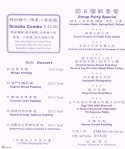 Flo-Tea-Room-Richmond-Party-Takeout-Menu-4