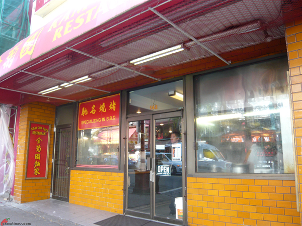 Kam-Gok-Yuen-Vancouver-Chinatown-1