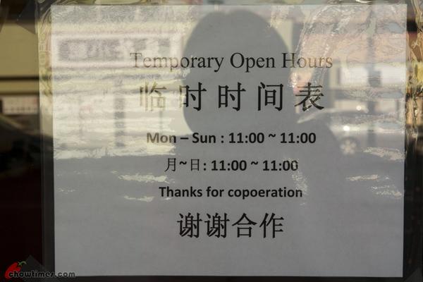 Hong-Mi-Restaurant-Richmond-14