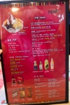 Hong-Mi-Restaurant-Richmond-Menu-8
