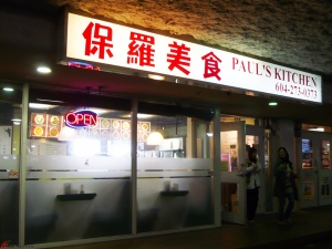 Paul's-Kitchen-No.3-Road-Richmond-10