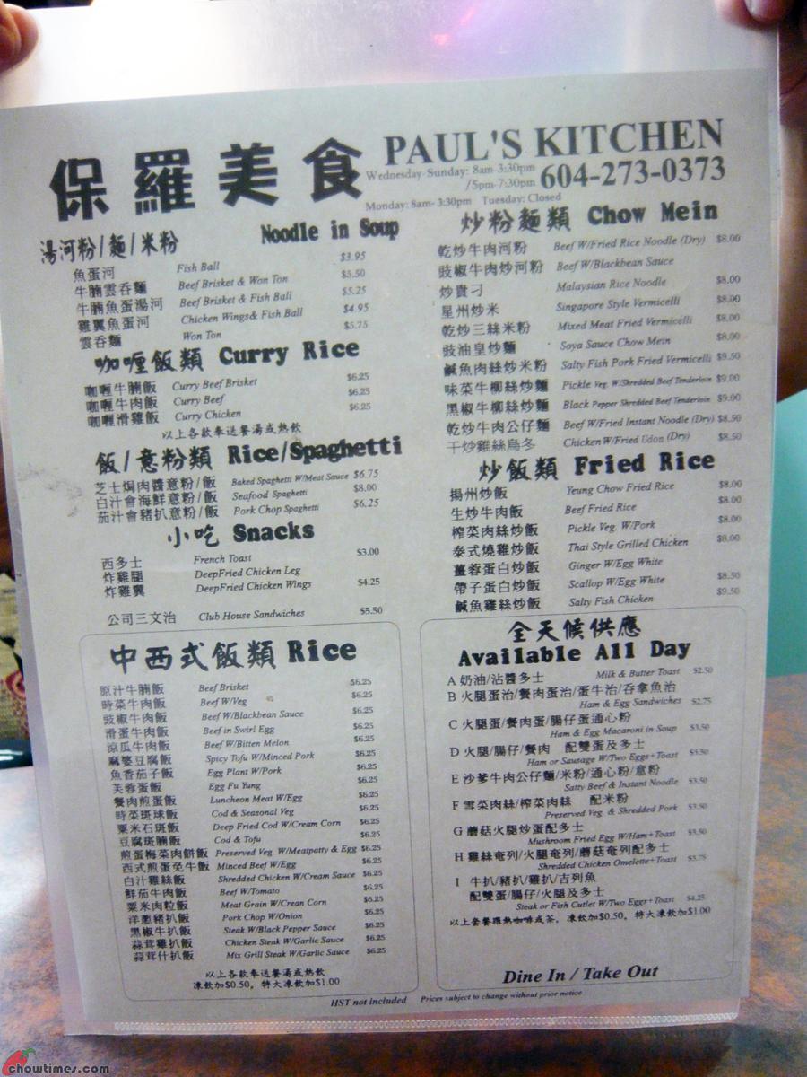 Paul S Kitchen No 3 Road Richmond Menu 1
