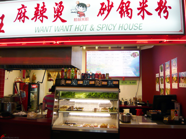 Want-Want-Hot&Spicy-House-Yaohan-Richmond-1