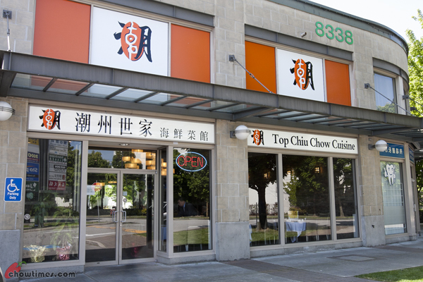 Top-Chiu-Chow-Cuisine-Richmond-13