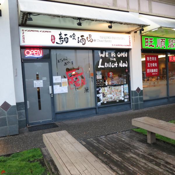 Gmen-Ramen-Izakaya@Nanchuu-Alexandra-Road-7