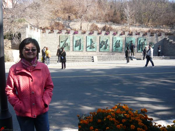 Beijing-Day-7-Lunch-in-Badaling-3