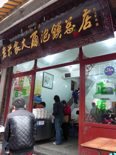 Xian-Day-2-More-Food-in-Muslim-Quarter-2