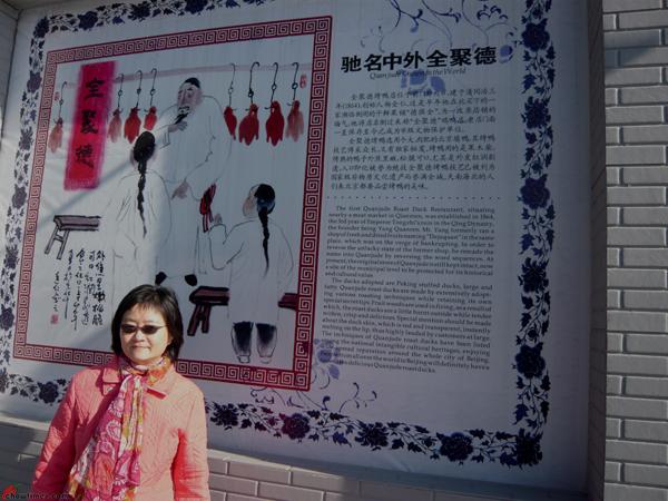 Beijing-Day-12-Lunch-at-Quanjude-in-Qianmen-2