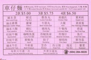 Wo-Fung-Noodle-Express-at-Alexandra-Road-Menu-2