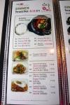Haroo-Restaurant-Alexandra-Road-Richmond-Menu-02