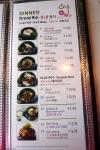 Haroo-Restaurant-Alexandra-Road-Richmond-Menu-03