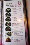 Haroo-Restaurant-Alexandra-Road-Richmond-Menu-03