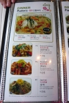 Haroo-Restaurant-Alexandra-Road-Richmond-Menu-06