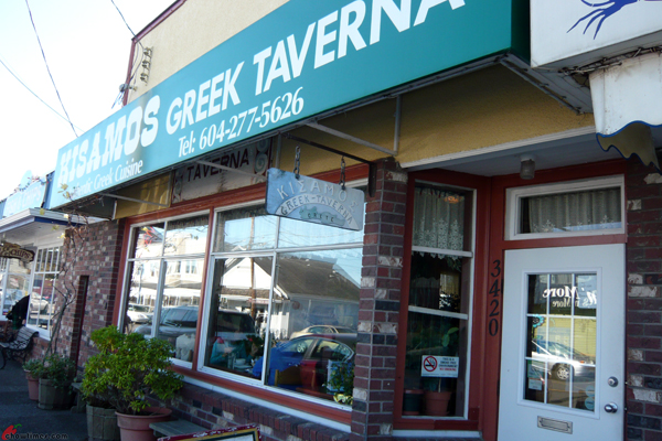 Kisamos-Greek-Taverna-Steveston-Village-1