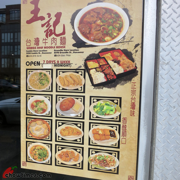 Wang's-Beef-Noodle-House-Cambie-St-11