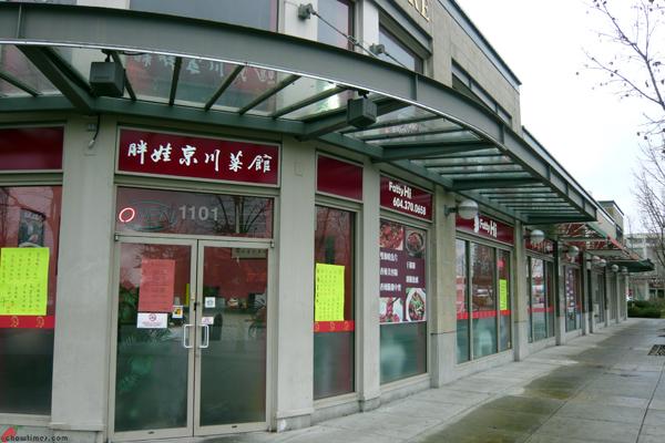 Fatty-Hi-Chinese-Restaurant-Capstan-Way-12
