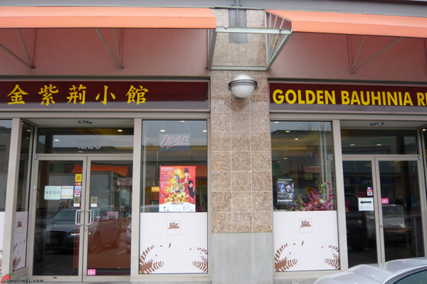 Golden-Bauhinia-Restaurant-Capstan-Way-Richmond-10
