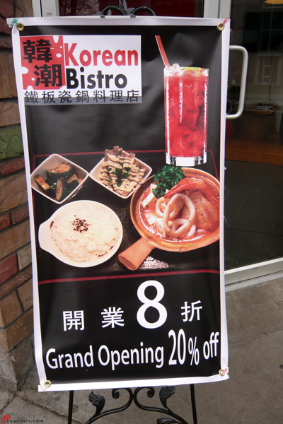 Korean-Bistro-No.3-Road-Richmond-02