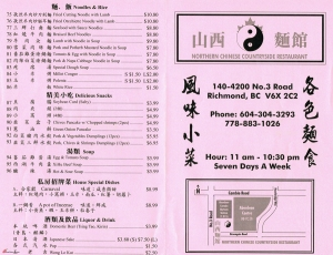 Northern-Chinese-Countryside-Restaurant-Menu-01