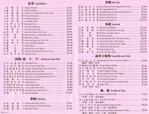 Northern-Chinese-Countryside-Restaurant-Menu-02
