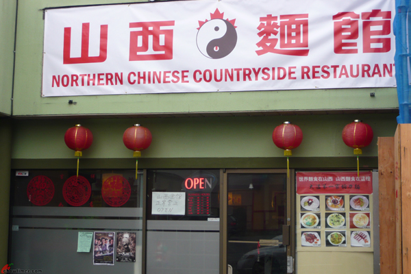 Northern-Chinese-Countryside-Restaurant-Richmond-01