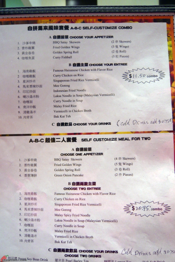 Coco-Hut-Singapore-Restaurant-Menu-01