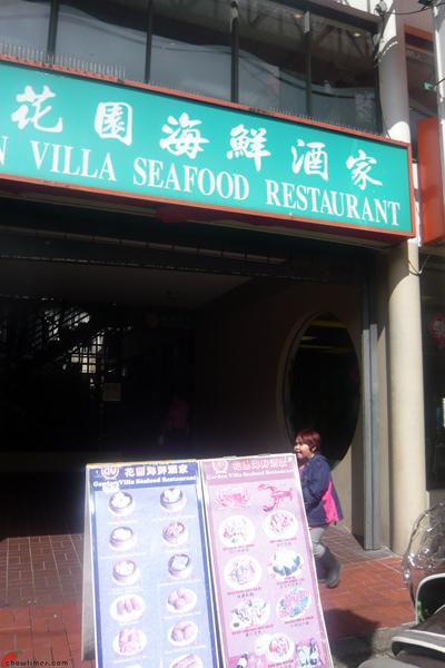 Garden-Villa-Restaurant-Chinatown-Vancouver-15