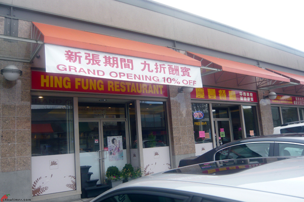 Hing-Fung-Restaurant-Capstan-Way-Richmond-08