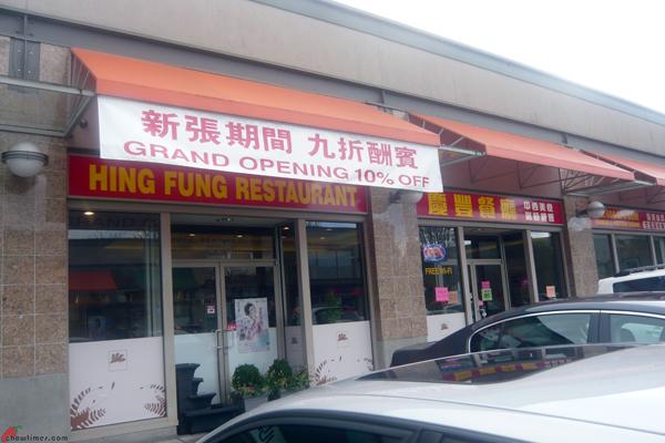 Hing-Fung-Restaurant-Capstan-Way-Richmond-08