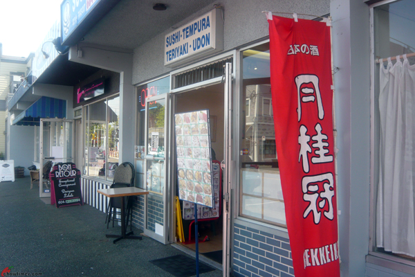 Sushi-Ten-Steveston-Richmond04