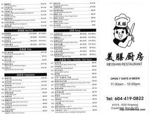 Meishan Restaurant Menu (1)