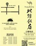 Beijiang Takeout Menu (1)
