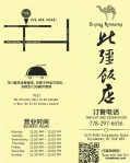 Beijiang Takeout Menu (1)