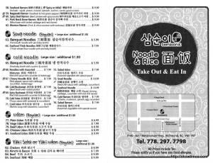 Noodle & Rice Menu (1)