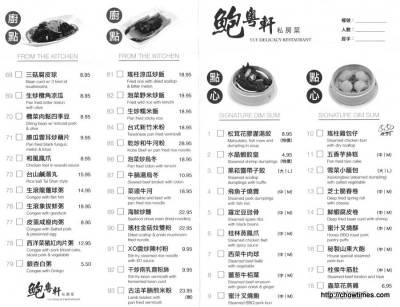 Yue Delicacy Menu (2)